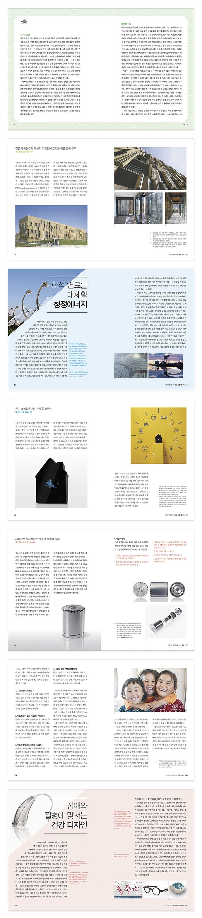 미래를위한디자인-preview(교보).jpg