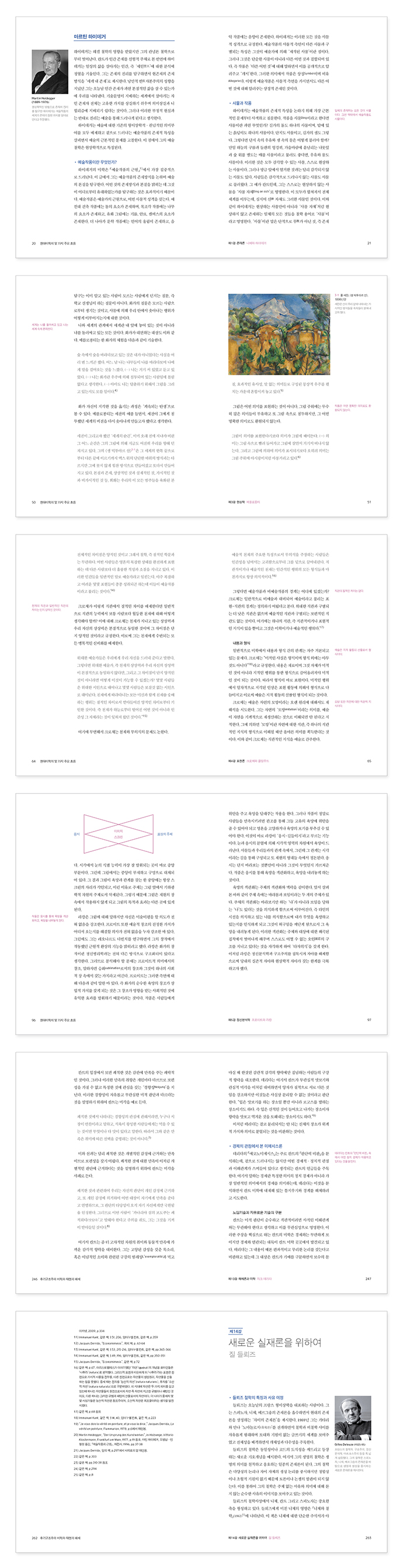 현대미학특강-preview(교보).jpg