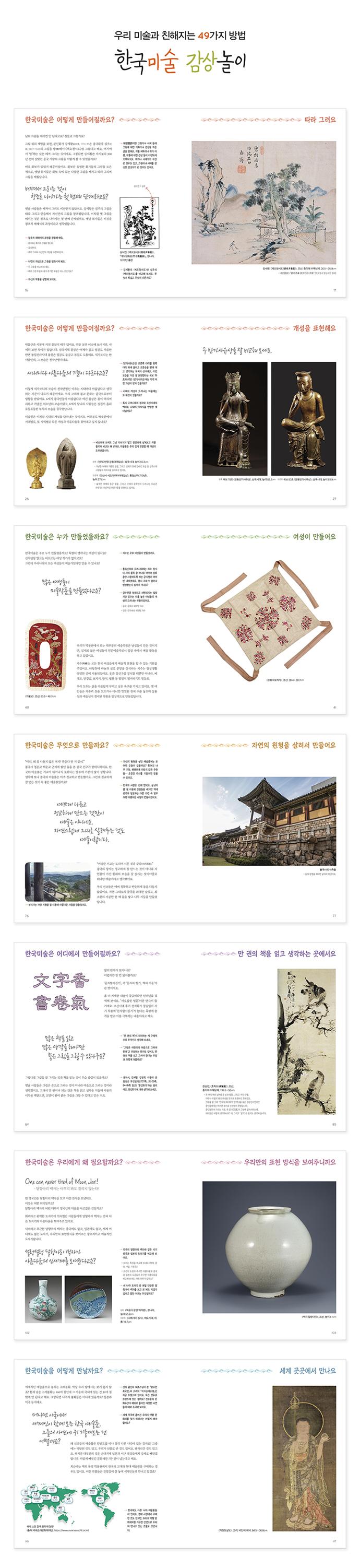 한국미술-preview(교보).jpg
