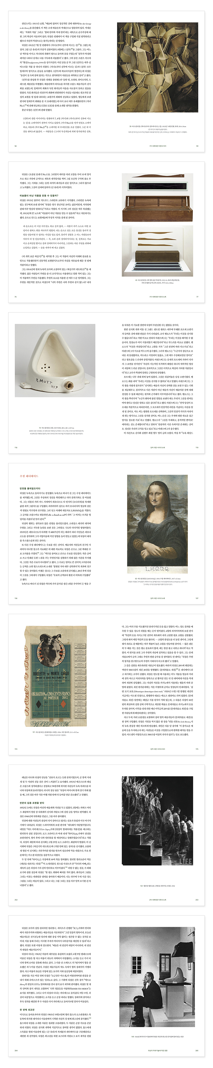 뒤샹-preview(교보).jpg