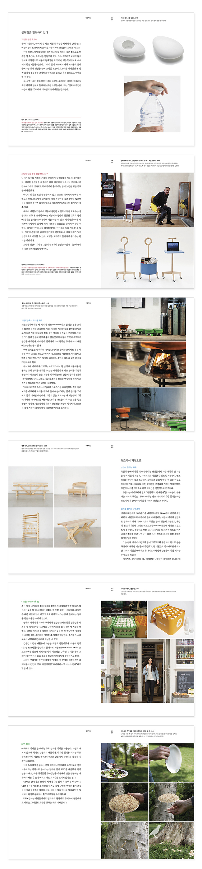 배려하는 디자인-preview(교보).jpg