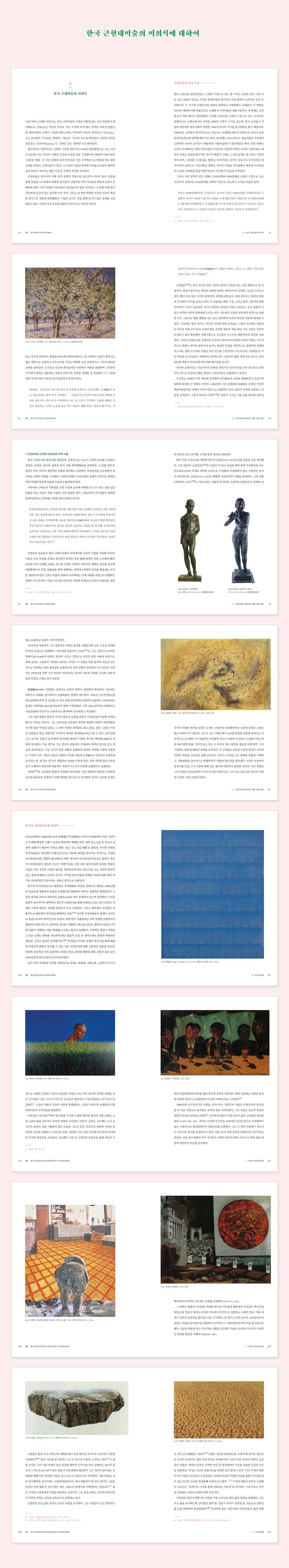 한국-근현대미술-본문-미리보기(교보).jpg