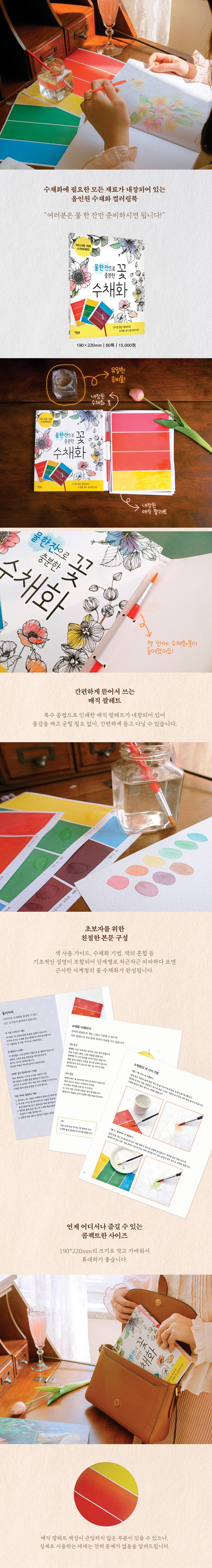꽃수채화-본문-미리보기(교보).jpg