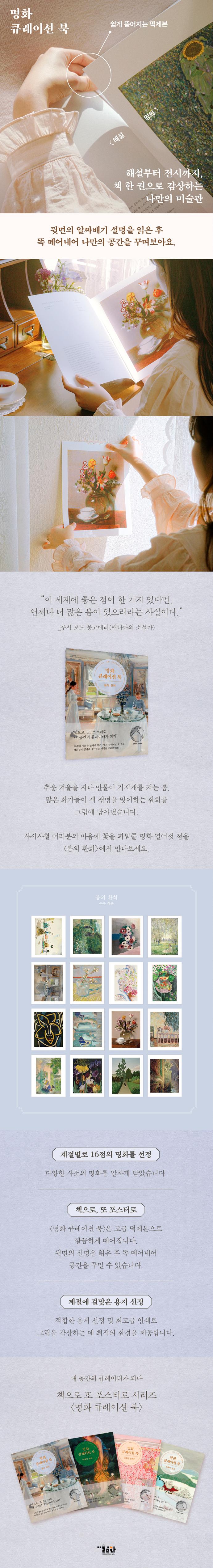 봄의-환희-미리보기(교보).jpg