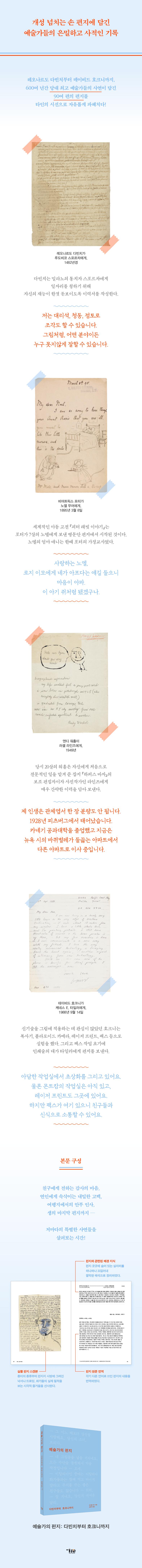 예술가의 편지-본문 미리보기.jpg