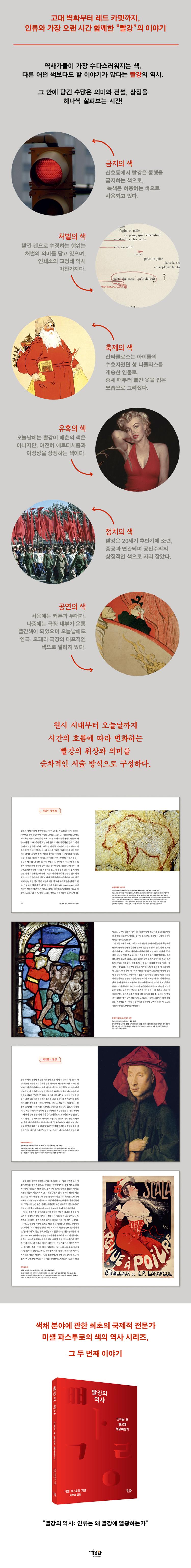 빨강의 역사-상세페이지.jpg